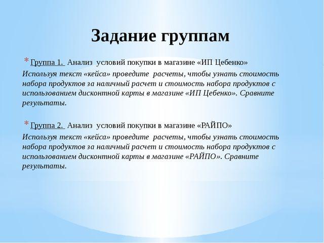 Задание группам Группа 1. Анализ условий покупки в магазине «ИП Цебенко» Испо...