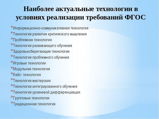 Наиболее актуальные технологии в условиях реализации требований ФГОС Информац...
