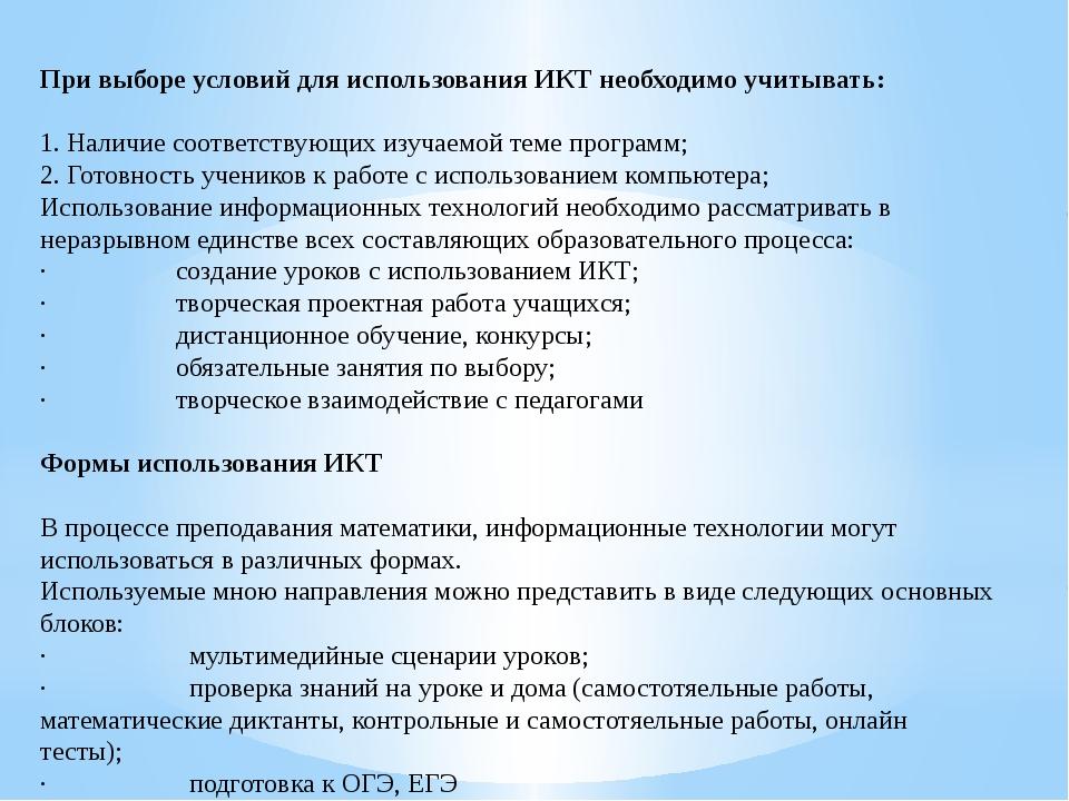 При выборе условий для использования ИКТ необходимо учитывать: 1. Наличие соо...
