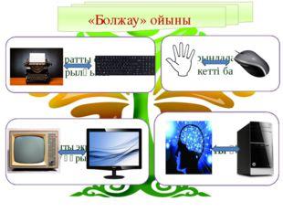 Орындалатын әрекетті басқару Ақпаратты экран бетіне шығару құрылғылары Ақпара
