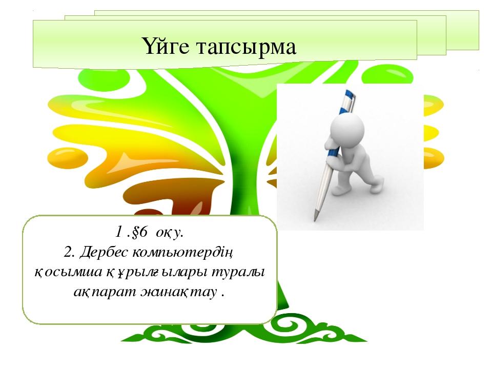 Үйге тапсырма 1 .§6 оқу. 2. Дербес компьютердің қосымша құрылғылары туралы ақ...