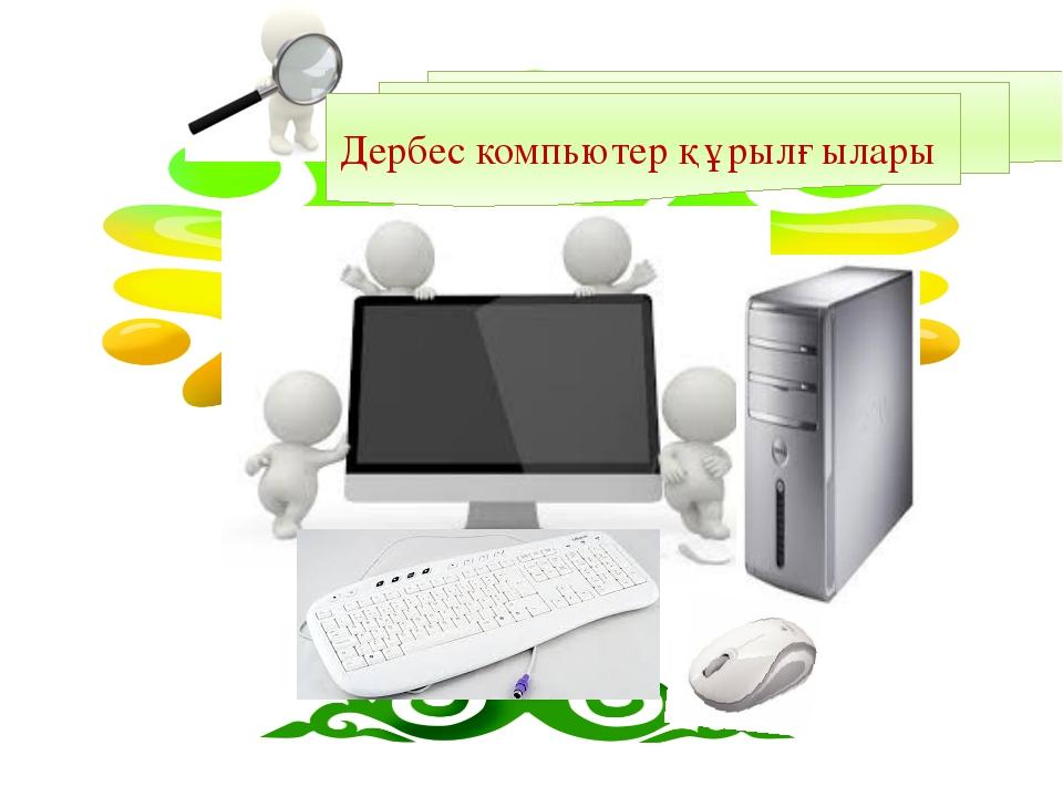 Дербес компьютер құрылғылары