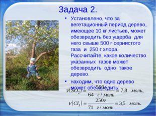 Задача 2. Установлено, что за вегетационный период дерево, имеющее 10 кг лист