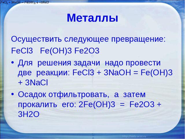 Металлы Осуществить следующее превращение: FeCl3 Fe(OH)3 Fe2O3 Для решения за...