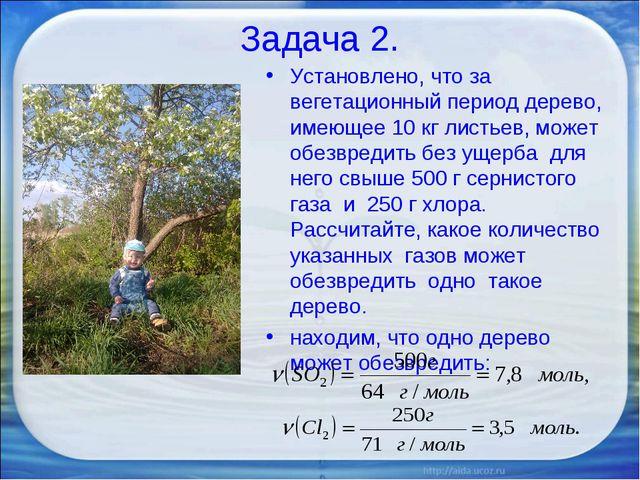 Задача 2. Установлено, что за вегетационный период дерево, имеющее 10 кг лист...