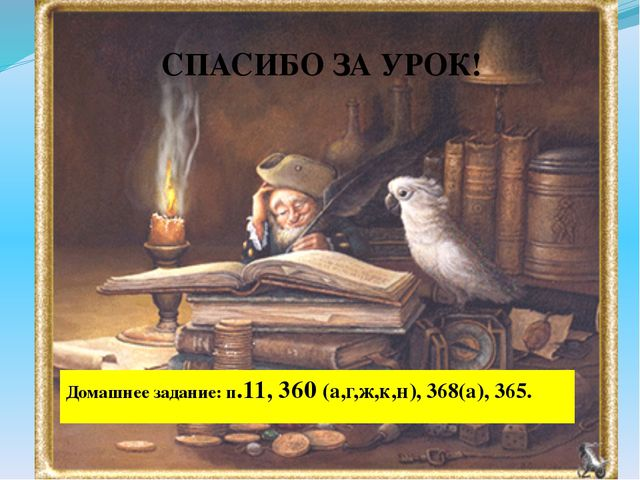 СПАСИБО ЗА УРОК! Домашнее задание: п.11, 360 (а,г,ж,к,н), 368(а), 365.
