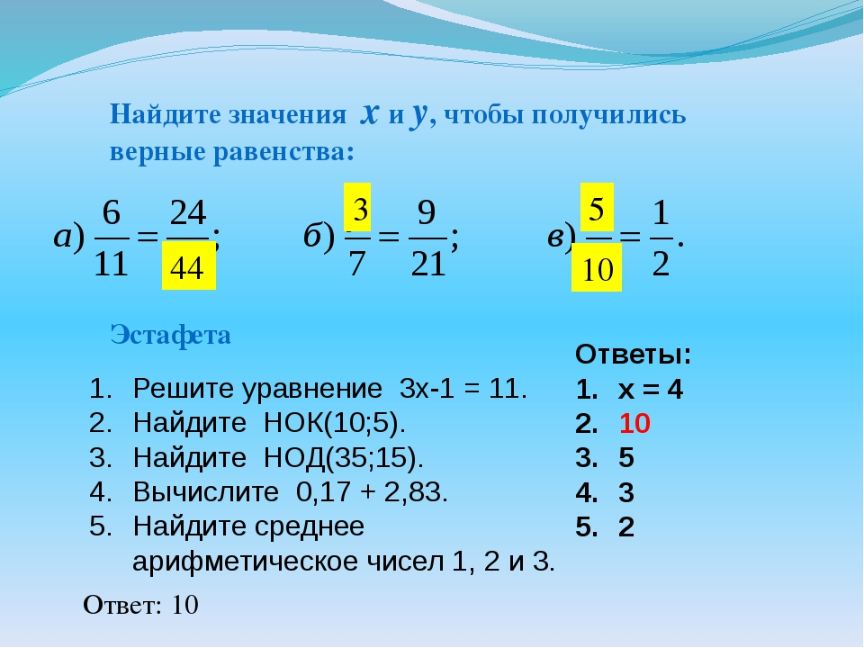 Найдите значения х и у, чтобы получились верные равенства: Эстафета Решите ур...