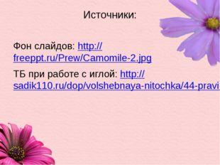 Источники: Фон слайдов: http://freeppt.ru/Prew/Camomile-2.jpg ТБ при работе с