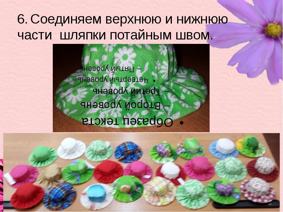 6.Соединяем верхнюю и нижнюю части шляпки потайным швом.