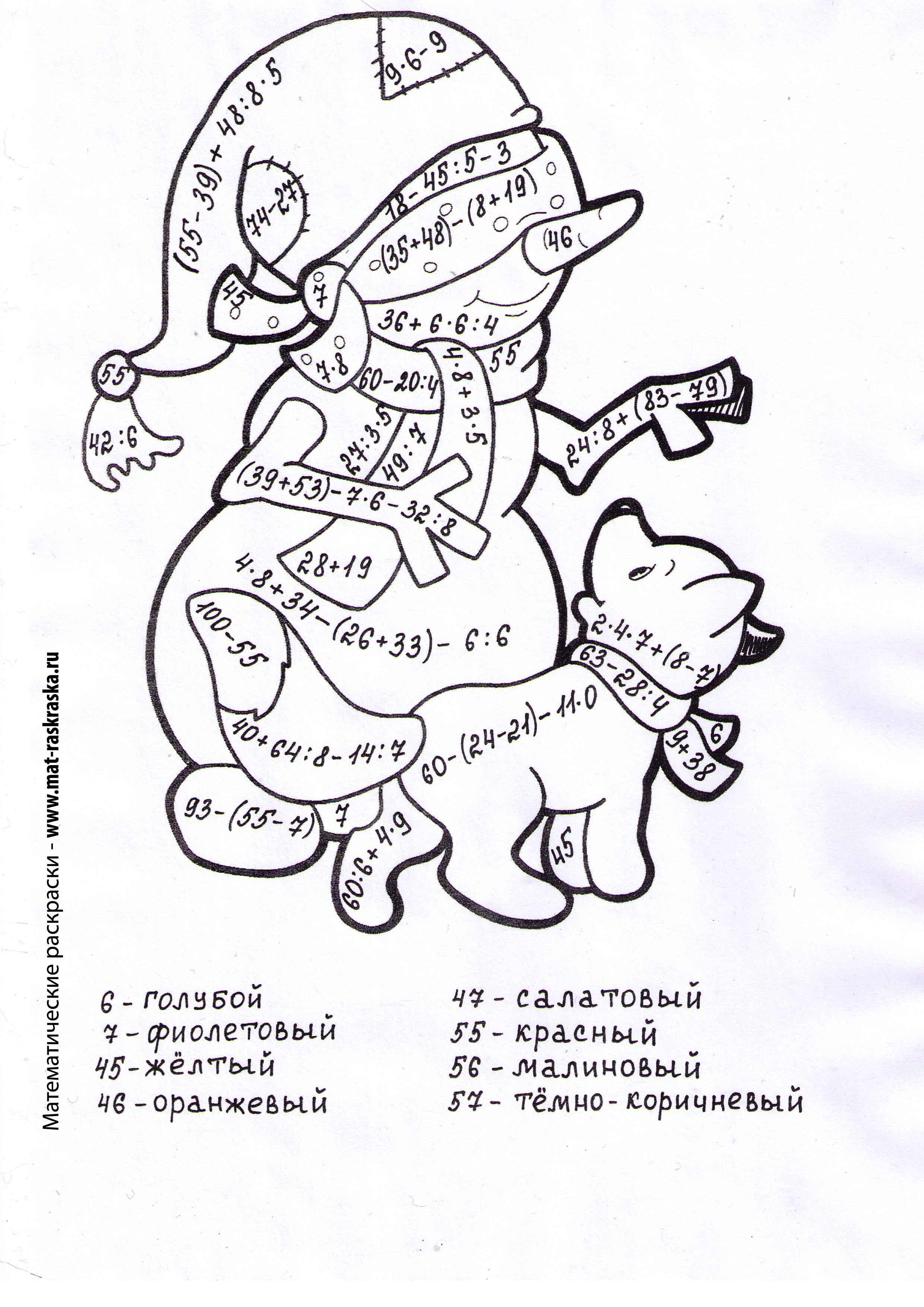 http://www.mat-raskraska.ru/images/stories/Raskraski/Tablitsa-umnozenia-delenia/snegovik-viraj-v-neskolko-deistvii_big.jpg