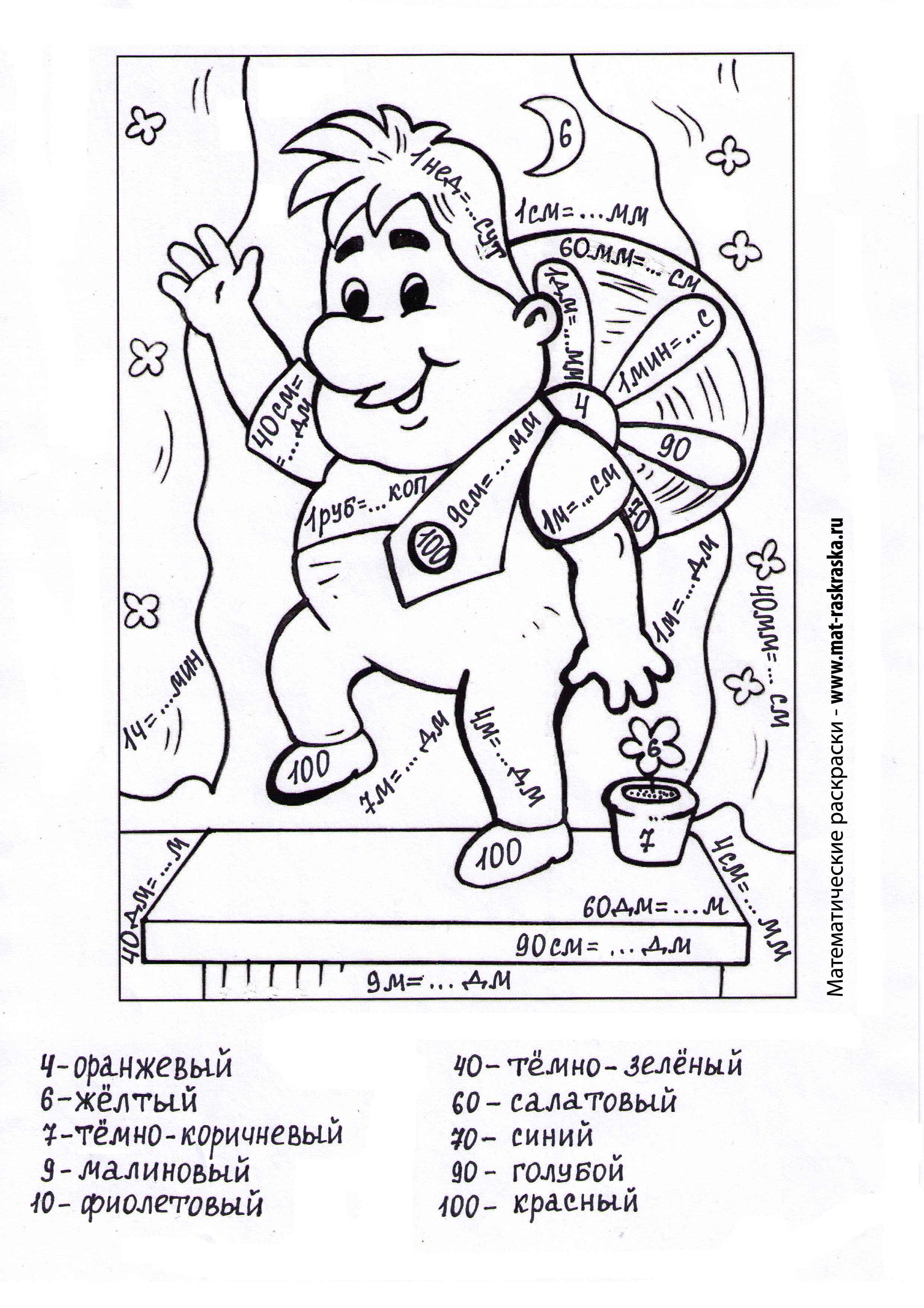 http://www.mat-raskraska.ru/images/stories/Raskraski/Edinitsi-izmerenia-dlini/karlson-sootnoshenie-velichin-ras1_big.jpg