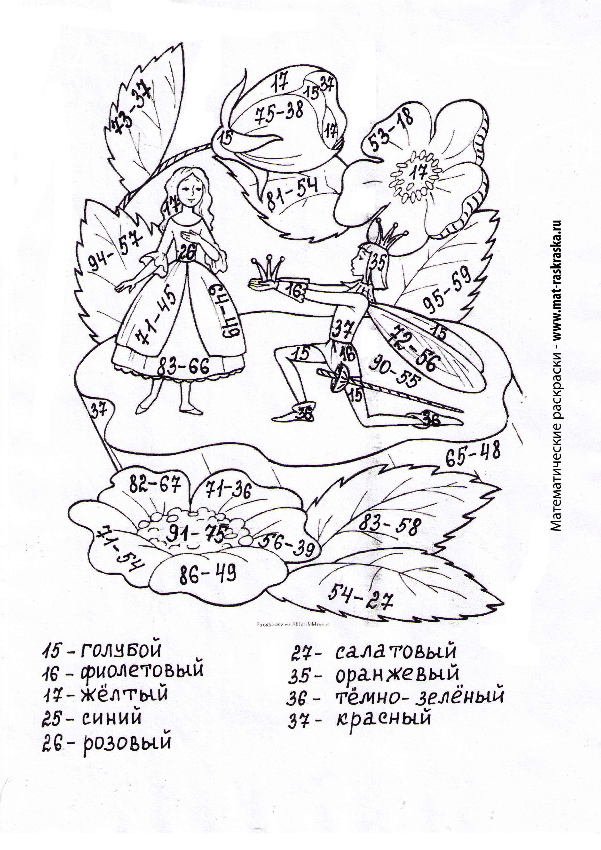 http://www.mat-raskraska.ru/images/stories/Raskraski/Sloz-vichit-v-predelah100/duimovoch-i-elf-vichit-2zn-s-pereh10-ras1_big.jpg