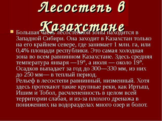 Лесостепь в Казахстане Большая часть лесостепной зоны находится в Западной Си...
