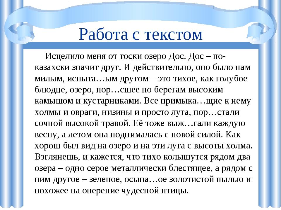 Работа с текстом Исцелило меня от тоски озеро Дос. Дос – по-казахски значит д...