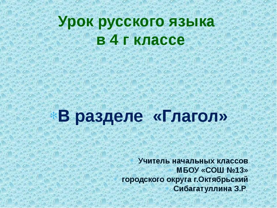 В разделе «Глагол» Учитель начальных классов МБОУ «СОШ №13» городского округ...