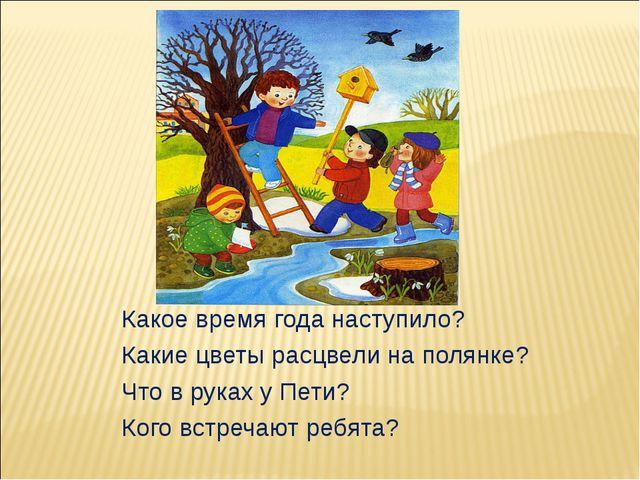Какое время года наступило? Какие цветы расцвели на полянке? Что в руках у Пе...