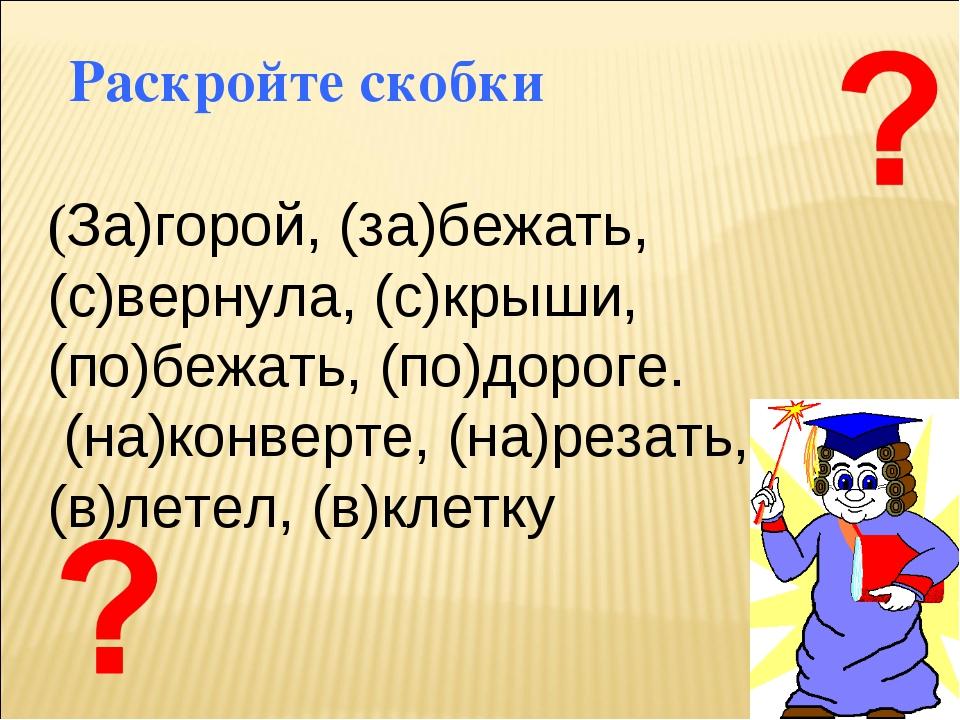 (За)горой, (за)бежать, (с)вернула, (с)крыши, (по)бежать, (по)дороге. (на)кон...