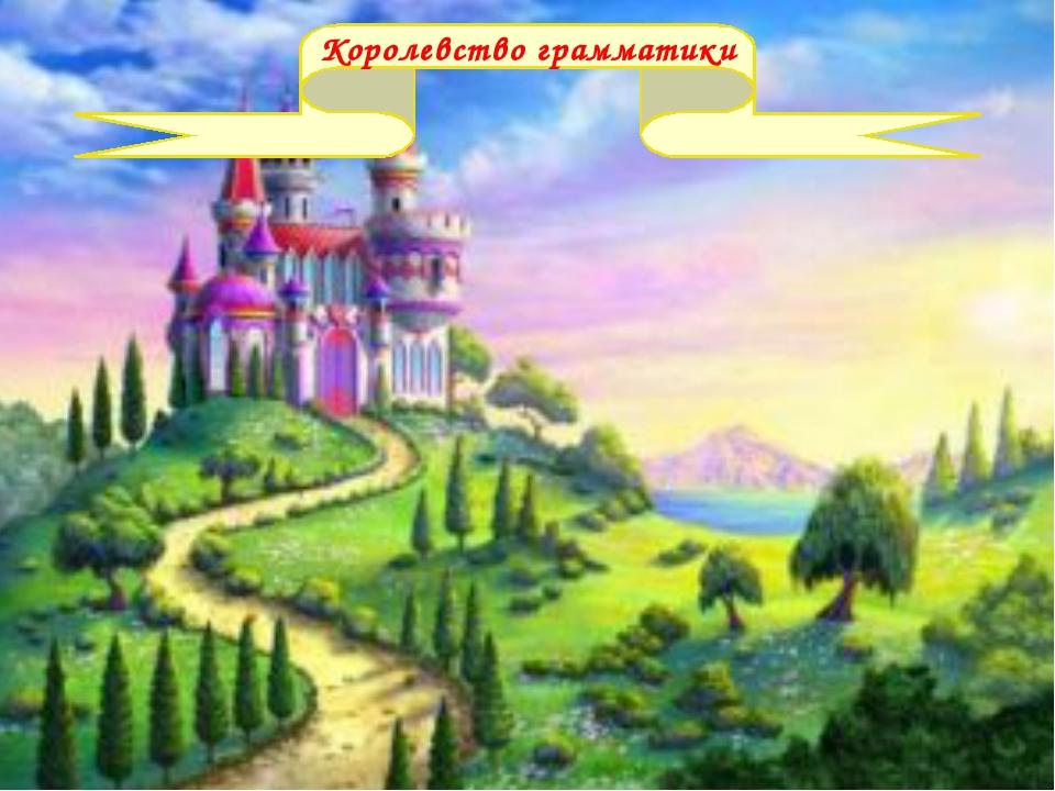 Королевство грамматики
