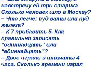 ЗАДАНИЕ 1. – Шла старуха в Москву, а навстречу ей три старика. Сколько челове