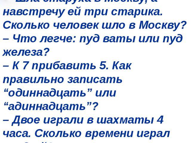 ЗАДАНИЕ 1. – Шла старуха в Москву, а навстречу ей три старика. Сколько челове...