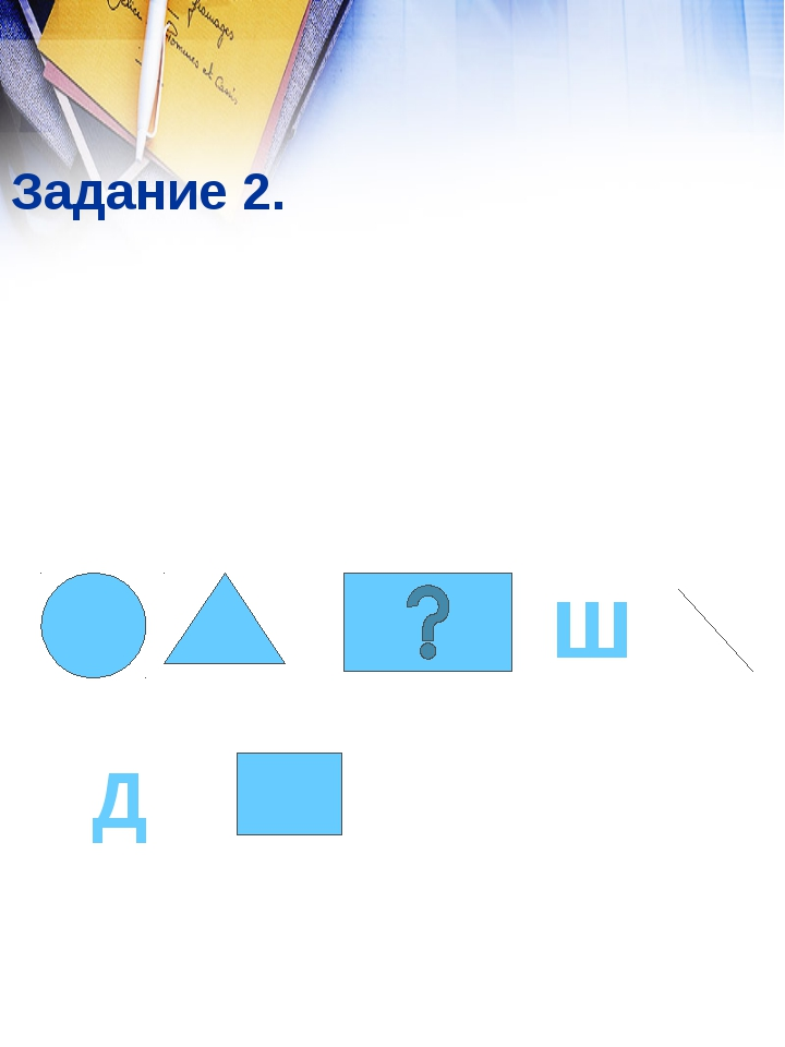 Задание 2. ш Д