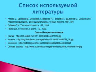 Агаева Е., Брофман В., Булычева А., Веракса Н., Говорова Р., Дьяченко О., Цех