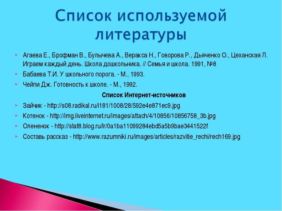 Агаева Е., Брофман В., Булычева А., Веракса Н., Говорова Р., Дьяченко О., Цех...