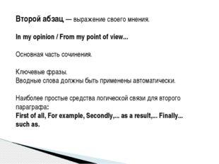 Второй абзац — выражение своего мнения. In my opinion / From my point of view