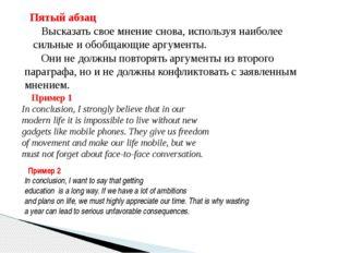 Пятый абзац Высказать свое мнение снова, используя наиболее сильные и обобща