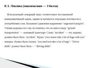 К 3. Лексика (максимально — 3 балла) Используемый словарный запас соответству
