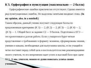 К 5. Орфография и пунктуация (максимально — 2 балла) Орфографические ошибки п