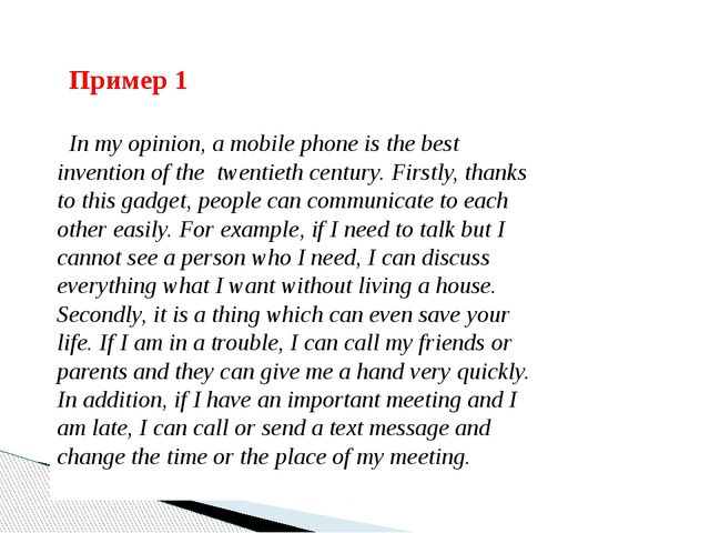 Пример 1 In my opinion, a mobile phone is the best invention of the twentieth...