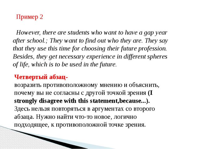 Пример 2 However, there are students who want to have a gap year after school...