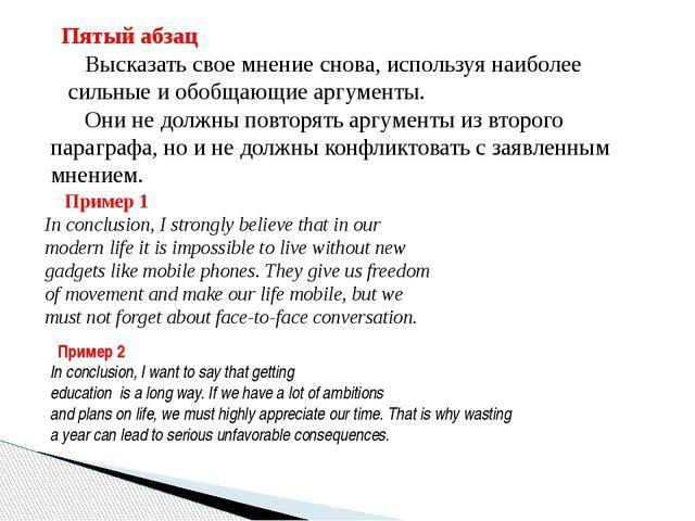 Пятый абзац Высказать свое мнение снова, используя наиболее сильные и обобща...