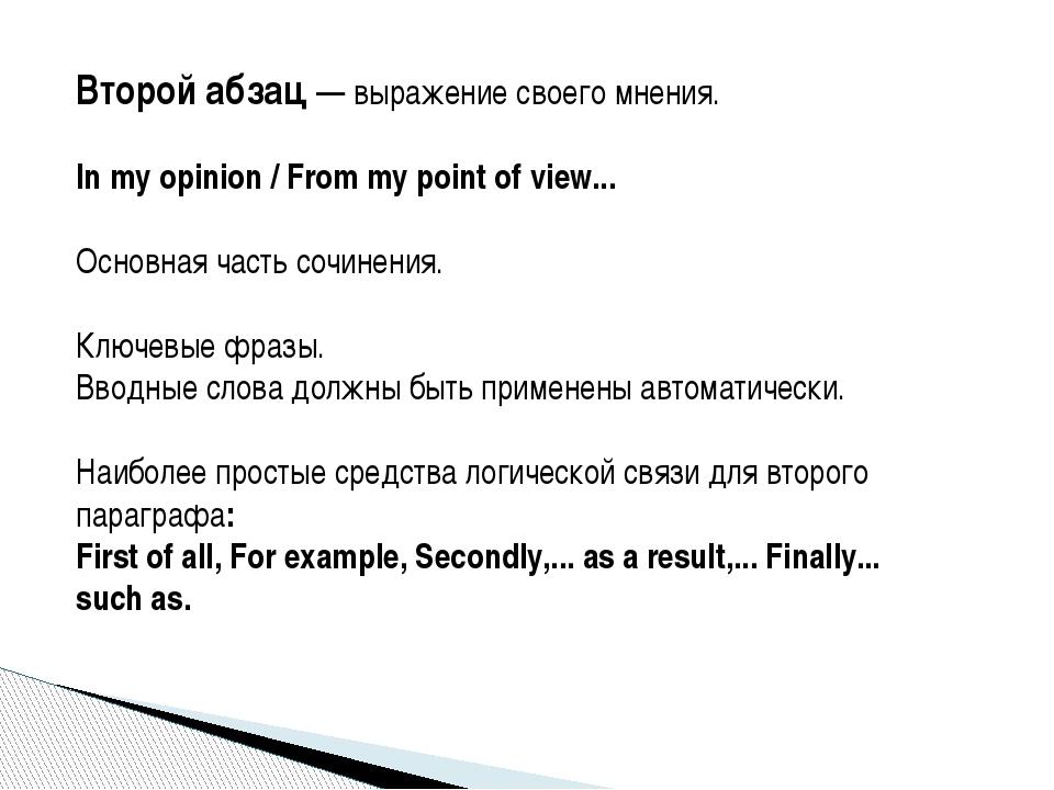 Второй абзац — выражение своего мнения. In my opinion / From my point of view...