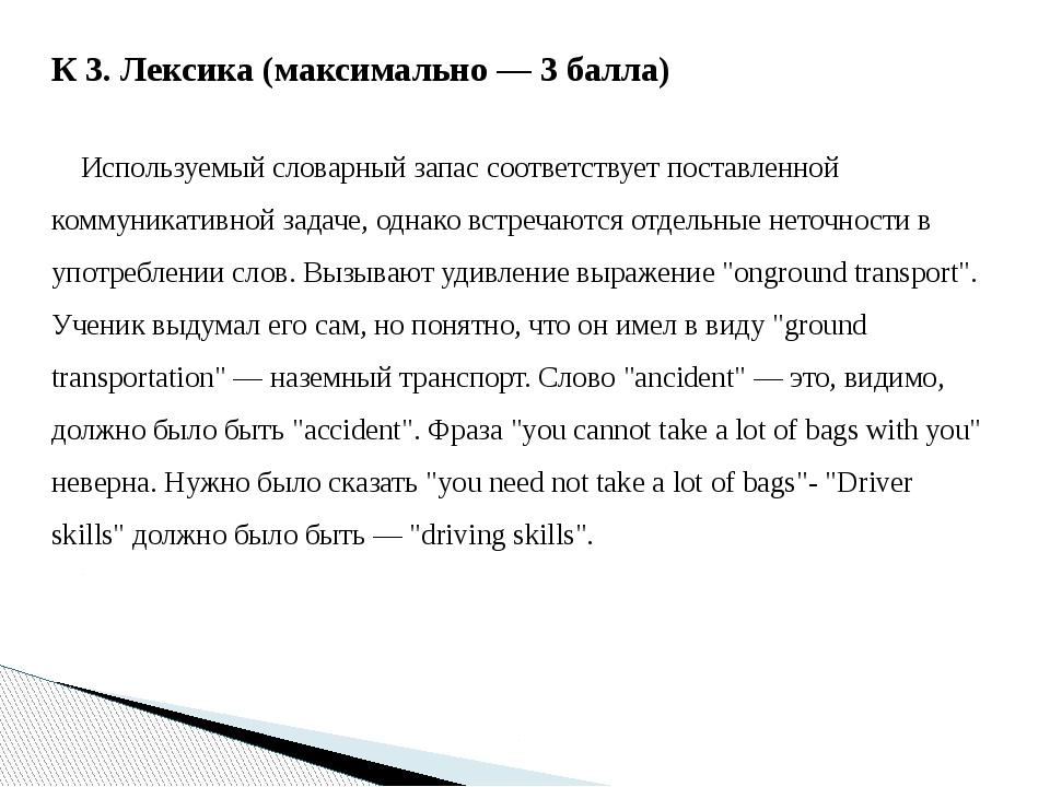 К 3. Лексика (максимально — 3 балла) Используемый словарный запас соответству...