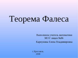Теорема Фалеса Выполнила учитель математики МОУ лицея №86 Карпунина Елена Вла