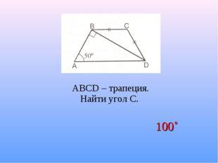 ABCD – трапеция. Найти угол С. 100˚