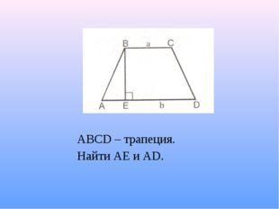ABCD – трапеция. Найти АЕ и АD.