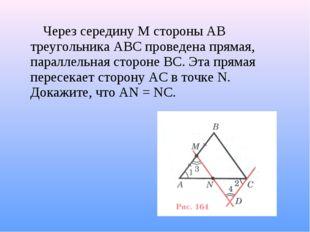Через середину М стороны АВ треугольника АВС проведена прямая, параллельная