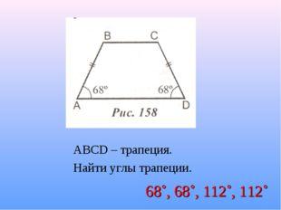 ABCD – трапеция. Найти углы трапеции. 68˚, 68˚, 112˚, 112˚