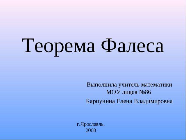Теорема Фалеса Выполнила учитель математики МОУ лицея №86 Карпунина Елена Вла...