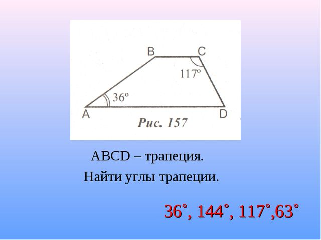 ABCD – трапеция. Найти углы трапеции. 36˚, 144˚, 117˚,63˚