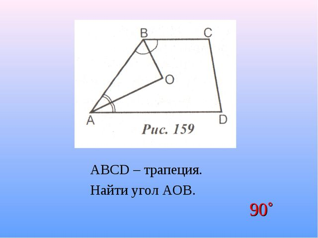 ABCD – трапеция. Найти угол АОВ. 90˚
