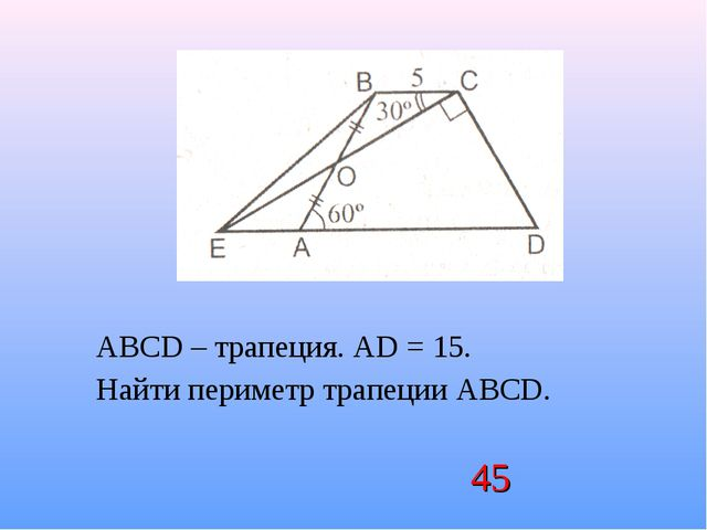 ABCD – трапеция. AD = 15. Найти периметр трапеции АВСD. 45