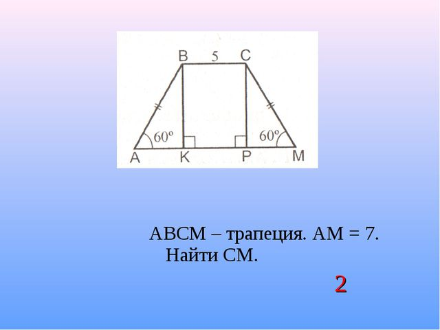 ABCМ – трапеция. AМ = 7. Найти СМ. 2