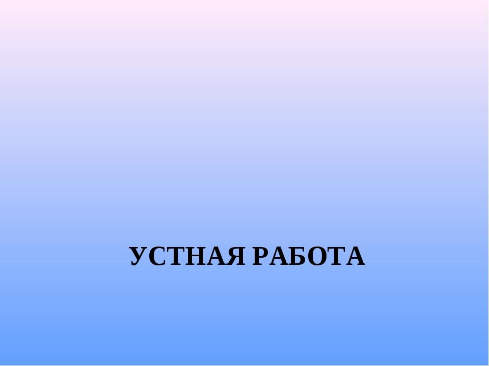 УСТНАЯ РАБОТА
