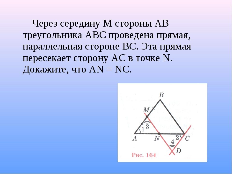 Через середину М стороны АВ треугольника АВС проведена прямая, параллельная...