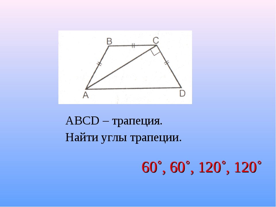 ABCD – трапеция. Найти углы трапеции. 60˚, 60˚, 120˚, 120˚