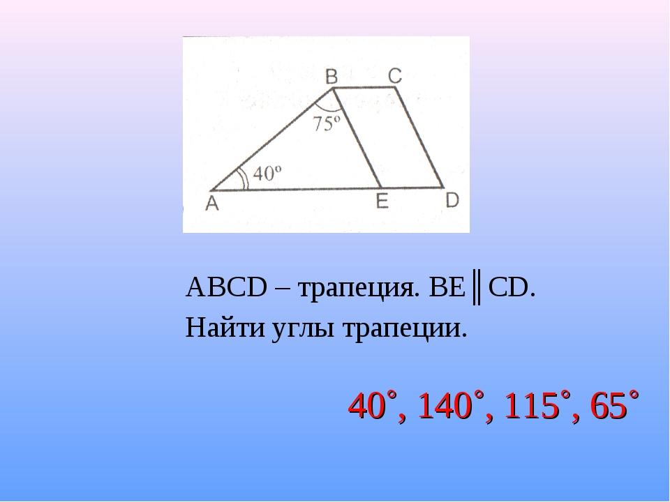 ABCD – трапеция. ВЕ║СD. Найти углы трапеции. 40˚, 140˚, 115˚, 65˚